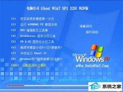 电脑公司Win7 32位 大神纯净版 2021.04