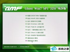 雨林木风Win7 珍藏纯净版32位 2021.04