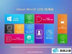 通用系统Win10 企业纯净版32位 2021.04