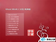 通用系统Win8.1 纯净纯净版32位 2021.04
