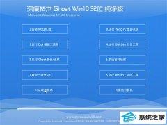 深度技术Win10 珍藏纯净版 2021.04(32位)