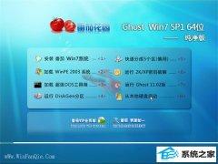 番茄花园Windows7 64位 免费纯净版 2021.04