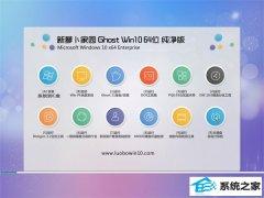 新萝卜家园Windows10 专业纯净版64位 2021.04