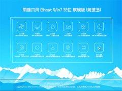 雨林木风Windows7 完整装机版32位 2021.06