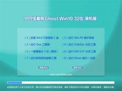 999宝藏网Win10 通用装机版32位 2021.06