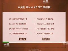 中关村WinXP 专业装机版 2021.06