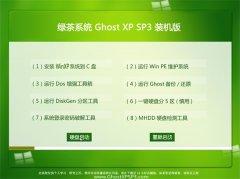 绿茶系统WinXP 极速装机版 2021.06