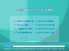999宝藏网Ghost WinXP 家庭装机版 2021.06