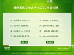 绿茶系统Win10 清爽装机版32位 2021.06
