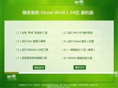 绿茶系统Ghost Win8.1 64位 精英装机版 2021.06