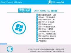 电脑公司Windows10 超纯装机版32位 2021.06