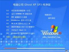 电脑公司Windows xp 抢先纯净版 2021.06