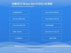深度技术Win10 王牌纯净版64位 2021.06