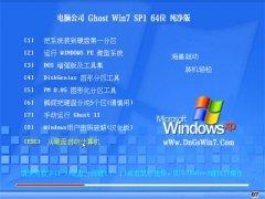 电脑公司Win7 64位 精心纯净版 2021.06