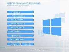 电脑公司Win10 纯净纯净版 2021.06(32位)