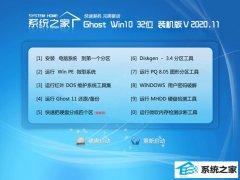 系统之家Windows10 32位 家庭装机版 2020.11