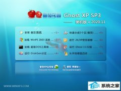 番茄花园Windows xp 清爽装机版 2020.11